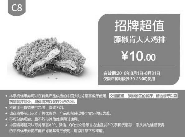 肯德基手机优惠券C8:招牌超值 藤椒肯大大鸡排 优惠价10元