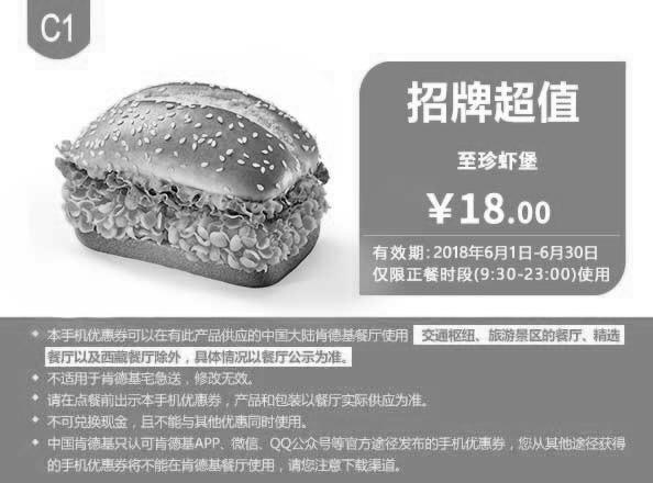 肯德基优惠券C1:至珍虾堡 优惠价18元