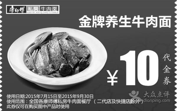 康师傅私房牛肉面:点购金牌养生牛肉面 凭�涣⒓�10元