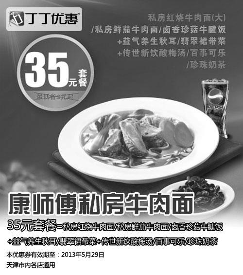 康师傅私房牛肉面优惠�唬ㄌ旖蚩凳Ω涤呕�唬�:凭券35元可享红烧牛肉面套餐