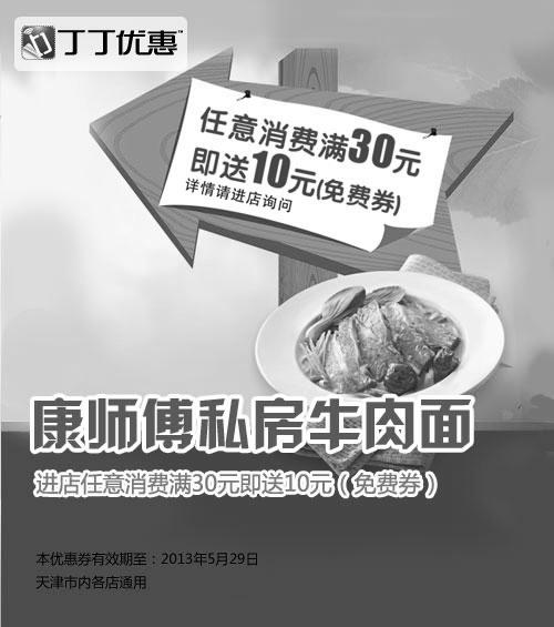 康师傅私房牛肉面优惠��(天津康师傅优惠��):进店任意消费满30元即送10元(免费券)
