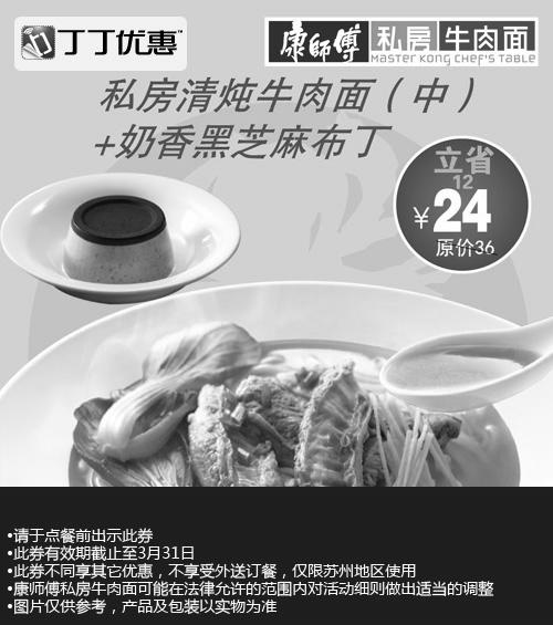 康师傅私房牛肉面优惠�唬ㄋ罩菘凳Ω涤呕�唬�:私房清炖牛肉面(中)+奶香黑芝麻布丁优惠价24元 立省12元