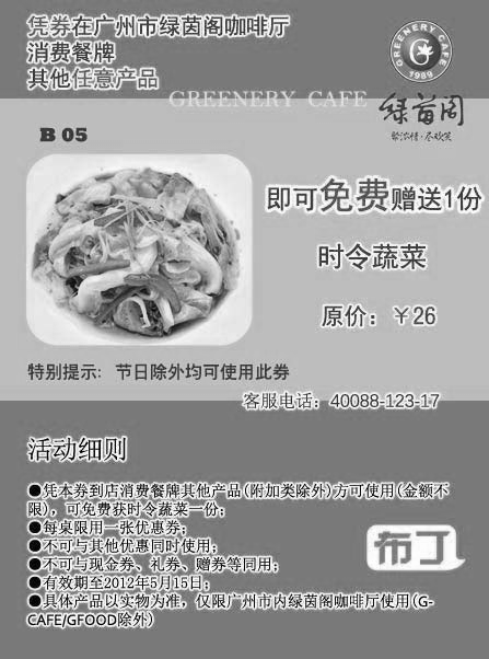 绿茵阁咖啡厅优惠券:消费餐牌其他任意产品 满50元免费赠送1份时令蔬菜,价值26元