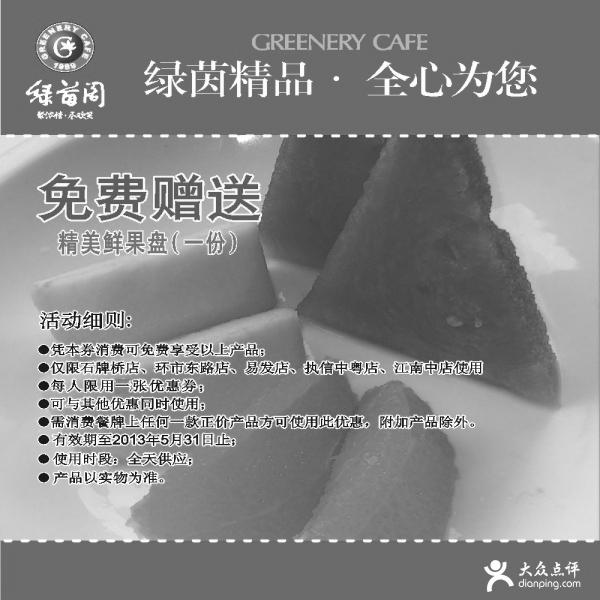 绿茵阁优惠券(广州绿茵阁优惠券):精美鲜果盘免费赠送