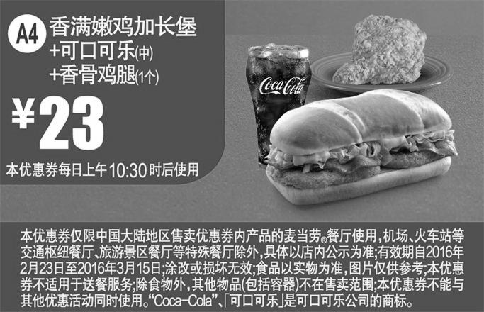 微信麦当劳头像