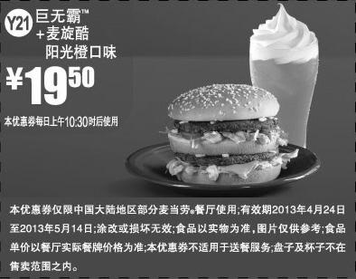 麦当劳优惠券:巨无霸 麦炫酷阳光橙口味 优惠价19.5元图片