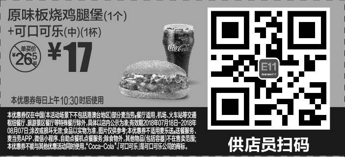 麦当劳优惠券E11:原味板烧鸡腿堡(1个)+可口可乐 (中)(1杯) 优惠价17元
