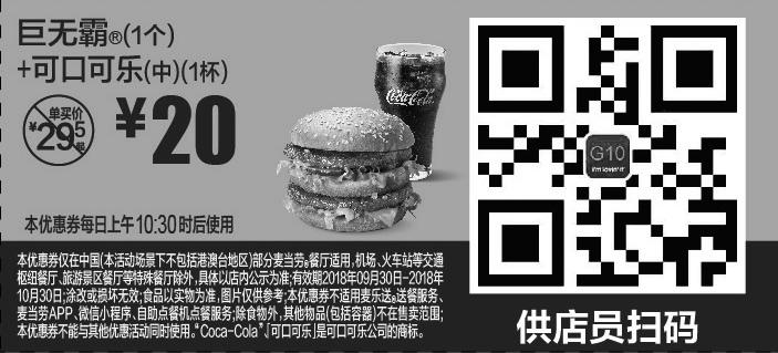 麦当劳手机优惠券G10:巨无霸(1个)+可口可乐中杯 优惠价20元