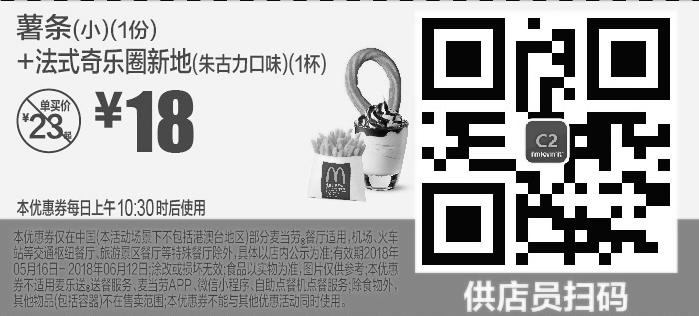 麦当劳优惠券C2:薯条(小)+法式奇乐圈新地(朱古力口味)(1杯) 优惠价18元