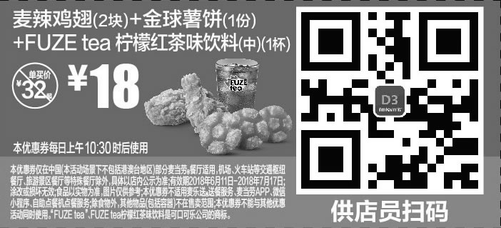 麦当劳手机优惠券D3:麦辣鸡翅(2块)+金球薯饼(1份)+FUZE tea 柠檬红茶味饮料(中份) 优惠价18元