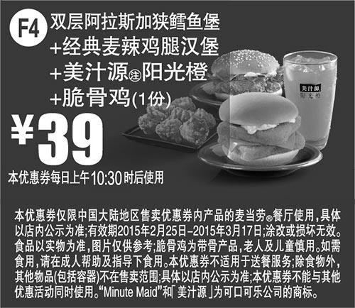 麦当劳优惠券F4:双层阿拉斯加狭鳕鱼堡+经典麦辣鸡腿汉堡+美汁源阳光橙+脆骨鸡 优惠价39元