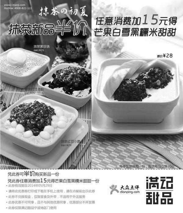 满记甜品优惠券(宁波满记甜品):抹茶新品半价或任意消费加15元享指定