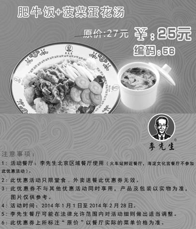 李先生牛肉面优惠券(北京李先生):肥牛饭+菠菜蛋花汤 仅售25元 省2元
