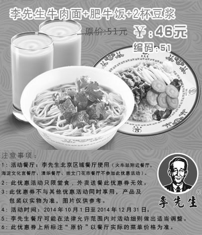 李先生牛肉面优惠券(北京李先生):李先生牛肉面+肥牛饭+2杯豆浆 仅售46元 省5元