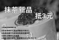 美仕唐纳滋优惠券:购买任意抹茶新品可抵3元
