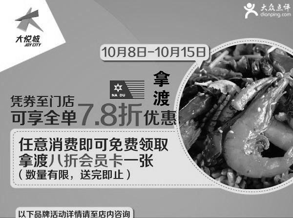 拿渡麻辣香锅优惠券(上海拿渡麻辣香锅优惠券):全单7.8折