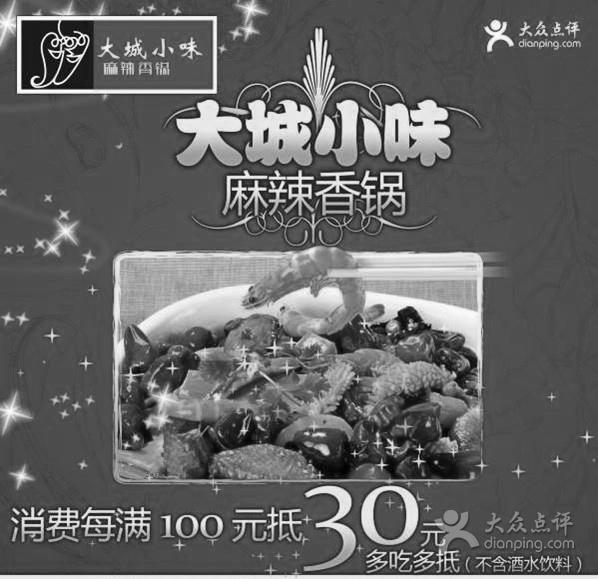 拿渡麻辣香锅优惠券:消费每满100元抵30元 多吃多抵