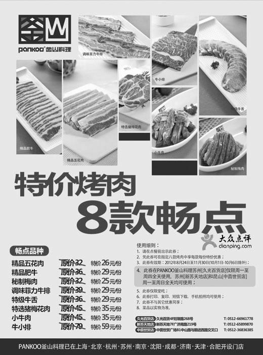 PANKOO釜山料理优惠券(苏州釜山料理):特价烤肉 8款畅点