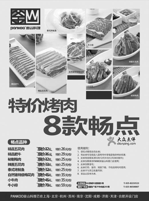 PANKOO釜山料理优惠券(南京釜山料理):特价烤肉 8款畅点