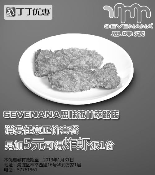 sevenana优惠券(北京sevenana林萃路店优惠�唬�:消费正价餐加5元可得炸虾派一份