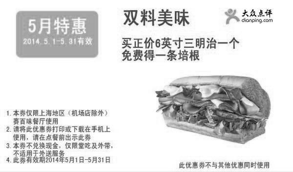 赛百味优惠券(上海赛百味优惠券):买正价6英寸三明治一个免费得一条培根