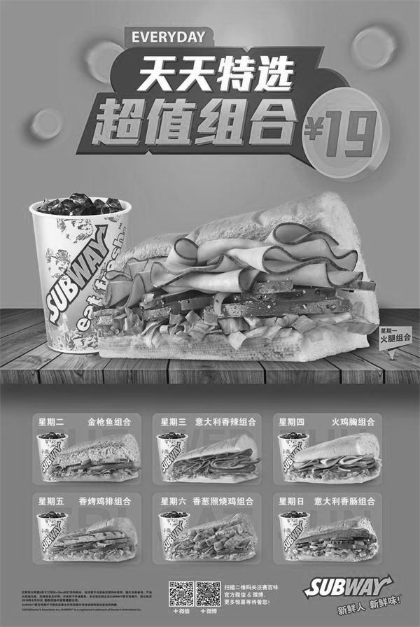 赛百味优惠券:天天特选超值组合 仅售19元