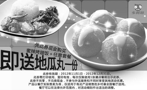 乡村基优惠券:购买蜜辣烤翅饭+任意套餐即送地瓜丸一份
