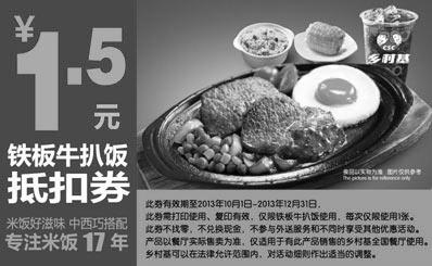 乡村基优惠券:铁板牛扒饭抵扣券 1.5元