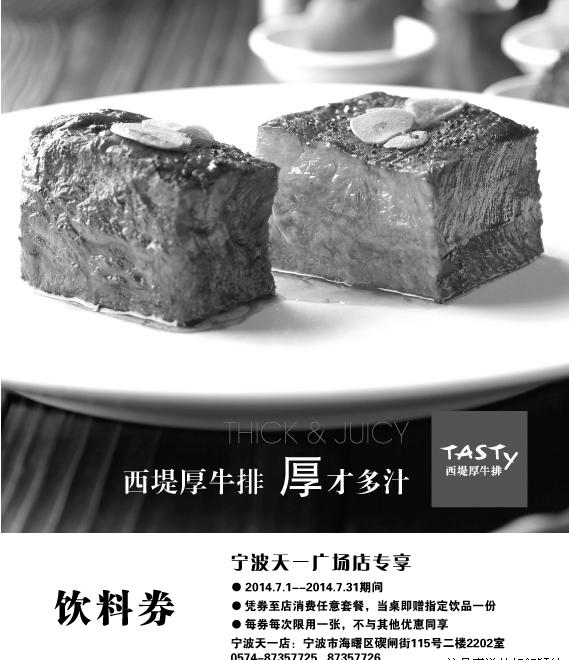 西堤牛排优惠券(宁波西堤牛排优惠券):消费任意套餐赠送饮品一份