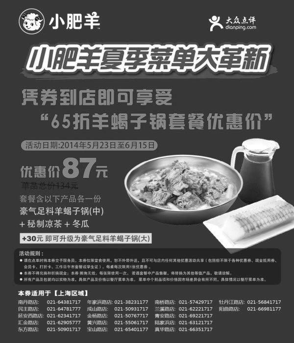 小肥羊优惠券(上海小肥羊优惠券):65折羊蝎子锅套餐