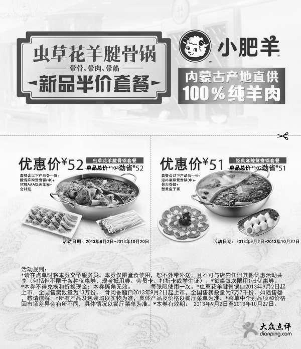 小肥羊优惠券:新品半价套餐