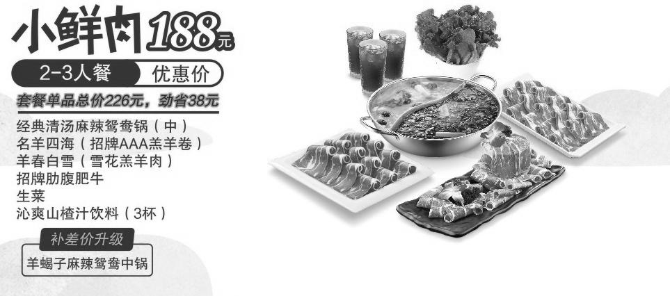 小肥羊优惠券:小鲜肉2-3人餐 优惠价188元 省38元