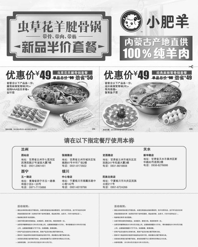 小肥羊优惠券(兰州、天水、西宁、银川小肥羊优惠券):新品半价套餐
