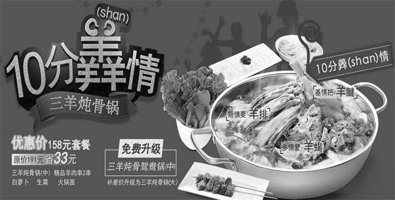 小肥羊优惠券:三羊炖骨锅套餐 优惠价158元 省33元