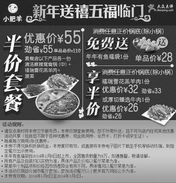 小肥羊优惠券:指定套餐半价 消费送年年有鱼福袋