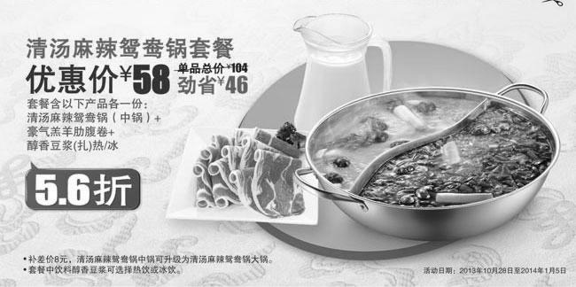 小肥羊优惠券券(深圳、广州小肥羊):清汤麻辣鸳鸯锅套餐 优惠价58元