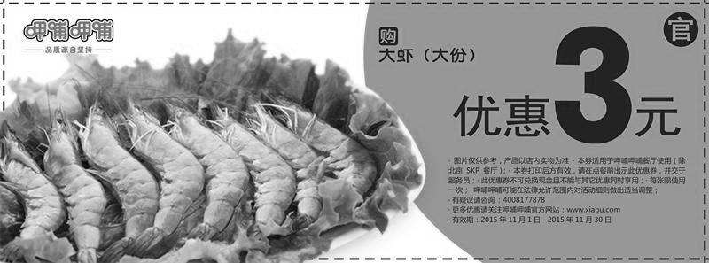 呷哺呷哺优惠券:大虾(大份) 优惠3元