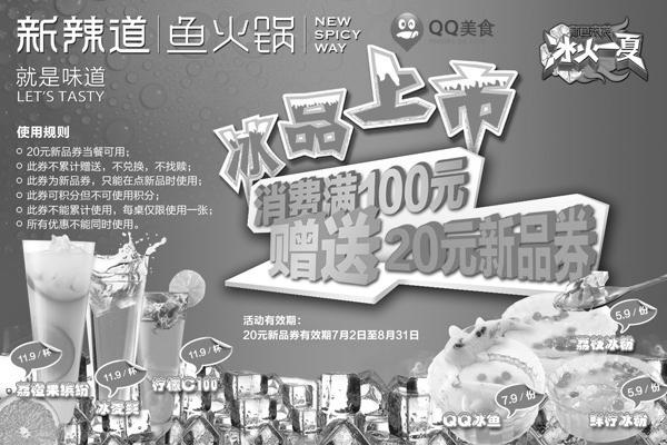 新辣道优惠券(北京新辣道优惠券):冰品上市 满百元赠送20元新品券