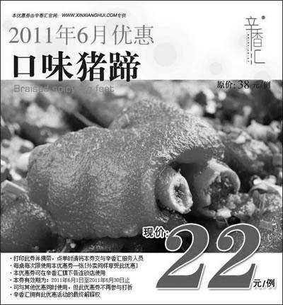 辛香汇优惠券:2011年6月口味猪蹄省16元