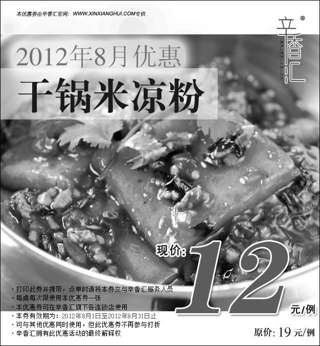 辛香汇优惠券:2012年8月优惠 干锅米凉粉优惠价12元