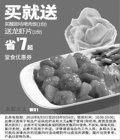 永和大王优惠券W01:卖酸甜咕�K肉饭送龙虾片 省7元