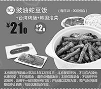 一品三笑优惠券:豉油蛇豆饭+台湾烤肠+韩国泡菜 优惠价21元 省2元