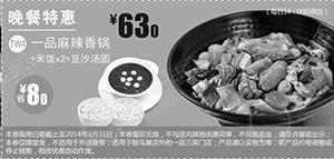 一品三笑优惠券:一品麻辣香锅+米饭2+豆沙汤圆 优惠价63元 省8元