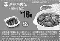 一品三笑优惠券:劲辣鸡肉饭+香辣海白菜 优惠价18元 省2元