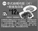 一品三笑优惠券:泰式咖喱鸡翅(对)+香辣海白菜 优惠价12元 省2.5元