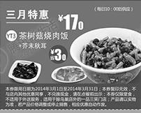 一品三笑优惠券:茶树菇烧肉饭+芥末秋耳 优惠价17元 省3元