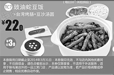 一品三笑优惠券:豉油蛇豆饭+台湾烤肠+豆沙汤圆 优惠价22元 省3元