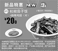 一品三笑优惠券:杭椒茄子饭+咖喱鸡翅 优惠价20元 省2.5元
