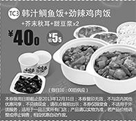 一品三笑优惠券:韩汁�j鱼饭+劲辣鸡肉饭+芥末秋耳+甜豆浆2杯 优惠价40元 省5.5元