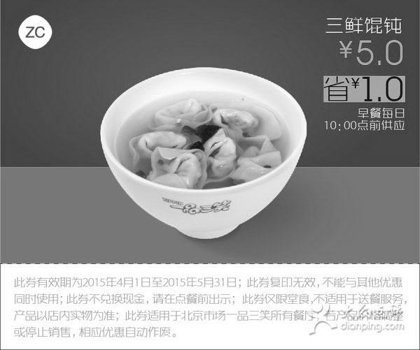 一品三笑优惠券ZC:三鲜馄饨 优惠价5元 省1元
